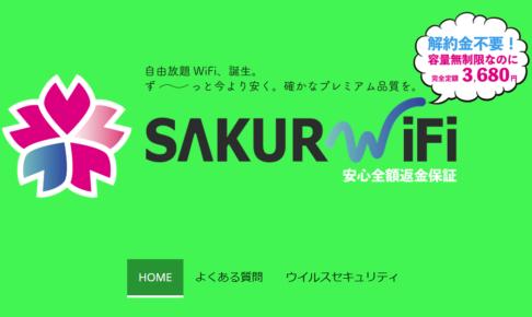 【1ヶ月お試し】安心全額返金保証付インターネット回線「SAKURA WiFi」