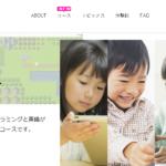 【14日間お試し無料】小中学生向けプログラミング「D-SCHOOLオンライン」