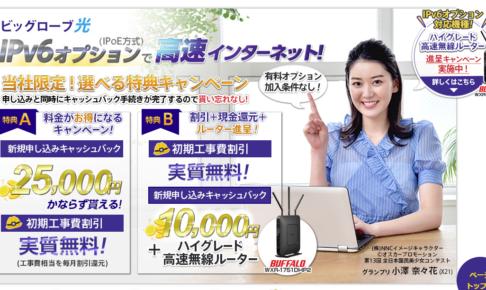 【最大25,000円キャッシュバック】工事費実質無料のインターネット回線「ビッグローブ光」