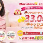 【最大33,000円キャッシュバック】インターネット回線「Marubeni光」