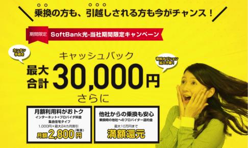 【30,000円現金キャッシュバック】ソフトバンクの割引おうち割にも対応「NURO光」