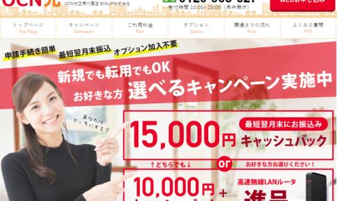 【15,000円現金キャッシュバック】最短翌月キャッシュバック!「OCN光キャンペーン」