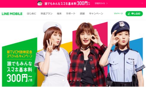 【格安SIMx初回限定】誰でもみんなスマホ基本料300円~キャンペーン
